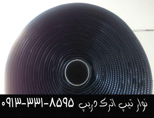 نوار تیپ ارومیه ۰۹۱۰۹۸۵۳۶۷۳ فروش قیمت روز خرید سفارش