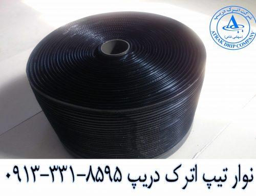 نوار تیپ طارم ۰۹۱۰۹۸۵۳۶۷۳ فروش قیمت روز خرید سفارش