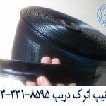 نوار-تیپ-نوارتیپ-قیمت-سفارش-خرید (11)